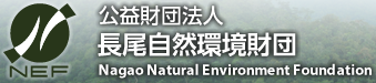 Nagao Natural Environment Foundation